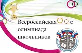Всероссийская предметная олимпиада школьников
