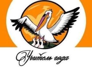 """Всероссийский конкурс """"Учитель года  2019"""""""