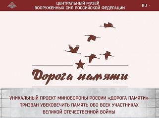 """УНИКАЛЬНЫЙ ПРОЕКТ МИНИСТЕРСТВА ОБОРОНЫ РОССИИ """"ДОРОГА ПАМЯТИ"""""""